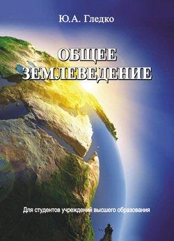 Книга Общее землеведение