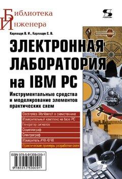 Электронная лаборатория на IBM PC. Инструментальные средства и моделирование элементов практических схем