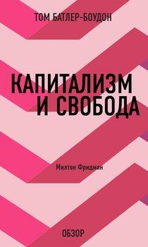 Капитализм и свобода. Милтон Фридман