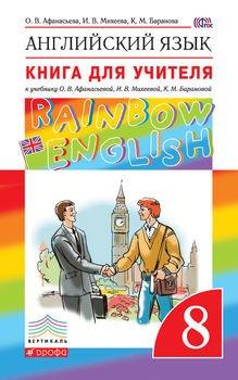 Книга для учителя к учебнику О. В. Афанасьевой, И. В. Михеевой, К. М. Барановой «Английский язык. 8 класс»