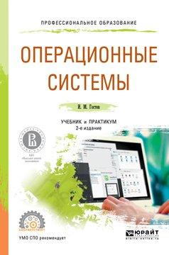 учебник операционные системы для спо