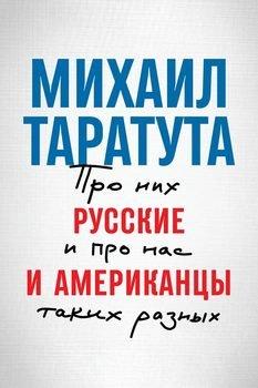 Русские и американцы. Про них и про нас, таких разных