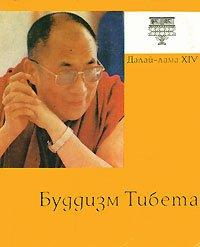 Буддизм Тибета