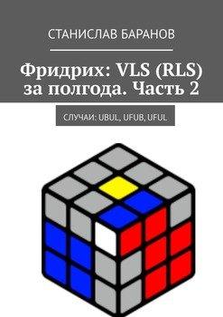 Фридрих: VLS заполгода. Часть2. Случаи: UBUL, UFUB,UFUL
