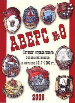 Аверс № 8. Каталог-определитель советских знаков и жетонов 1917-1980 г.г.