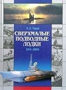 Сверхмалые подводные лодки