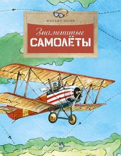 Знаменитые самолеты. Выпуск 100