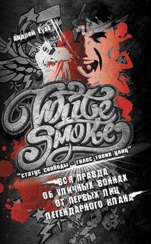 White Smoke. Статус свободы - голос твоих улиц