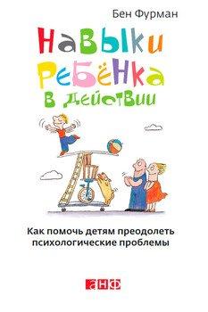 Навыки ребенка в действии. Как помочь детям преодолеть психологические проблемы