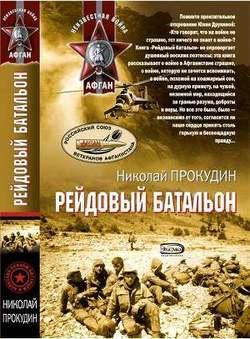 Рейдовый батальон