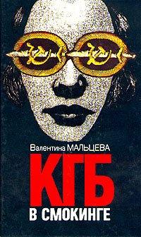 КГБ в смокинге. В двух книгах. Книга 2