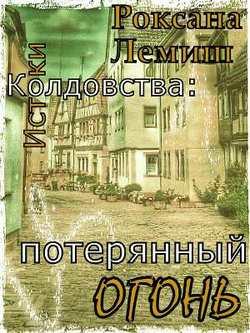 Истоки Колдовства: потерянный Огонь