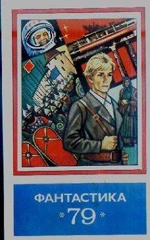 Фантастика, 1979 год