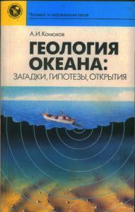 Геология океана: загадки, гипотезы, открытия