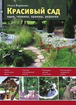 Красивый сад. Идеи, техники, приемы, решения