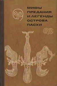 Мифы, предания и легенды острова Пасхи