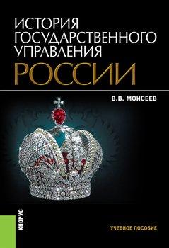 История государственного управления России