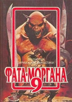 ФАТА-МОРГАНА 9