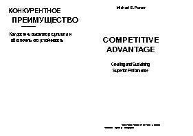 Конкурентное преимущество. Как достичь высокого результата и обеспечить его устойчивость