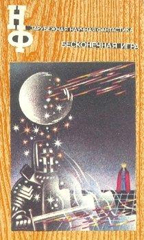 НФ: Альманах научной фантастики. Бесконечная игра