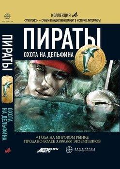 Пираты. Книга 4. Охота на дельфина