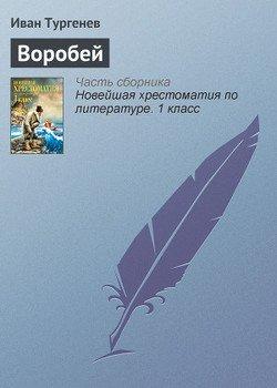 Воробей