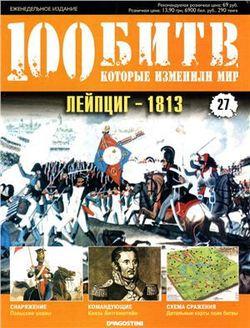 Лейпциг - 1813
