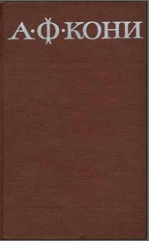 Собрание сочинений в 8 томах. Том 2. Воспоминания о деле Веры Засулич