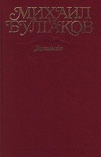 Том 1. Дьяволиада. 1919-1924