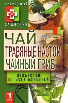 Чай, травяные настои, чайный гриб. Лекарства от всех болезней