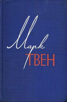 Марк Твен - Собрание сочинений в 12 томах- Налегке