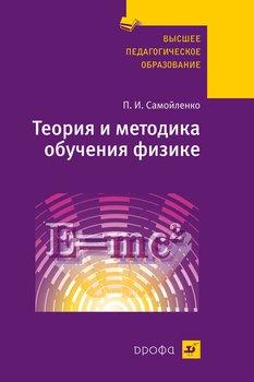 Теория и методика обучения физике