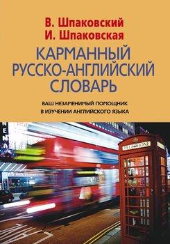 Карманный русско-английский словарь. 6000 слов и словосочетаний