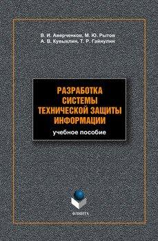 Разработка системы технической защиты информации: учебное пособие