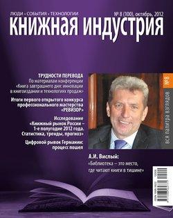 Книжная индустрия №08 2012