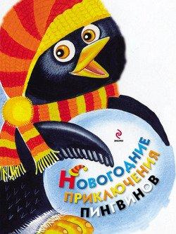 Новогодние приключения пингвинов