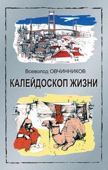 Калейдоскоп жизни: экзотические, драматические и комические эпизоды личной судьбы ветерана журналистики