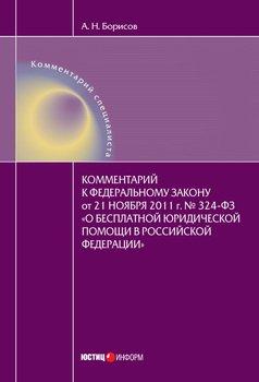 Комментарий к Федеральному закону от 21 ноября 2011 г. №324-ФЗ «О бесплатной юридической помощи в Российской Федерации»
