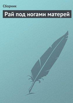 Книга Целую руки матерей (сборник)