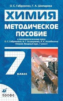 Методическое пособие к пропедевтическому курсу «Химия. Вводный курс. 7 класс»