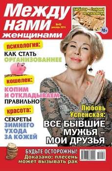 Книга Между нами, женщинами 49-2014