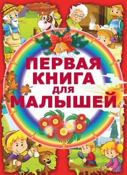 Первая книга для малышей