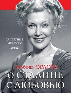 О Сталине с любовью