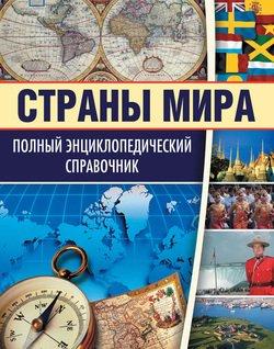 Страны мира. Полный энциклопедический справочник