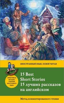 15 лучших рассказов на английском = 15 Best Short Stories : метод комментированного чтения