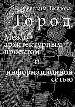 Книга Город. Между архитектурным проектом иинформационной сетью