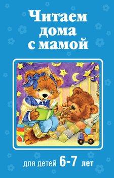 """Книга """"Читаем дома с мамой. Для детей 6-7 лет"""" скачать ..."""