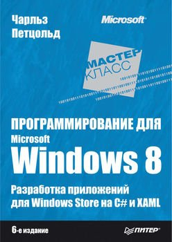 Программирование для Microsoft Windows 8