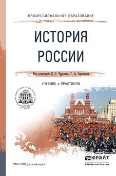 История России. Учебник и практикум для СПО
