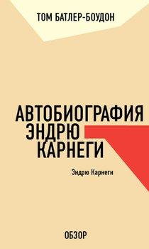 Автобиография Эндрю Карнеги. Эндрю Карнеги